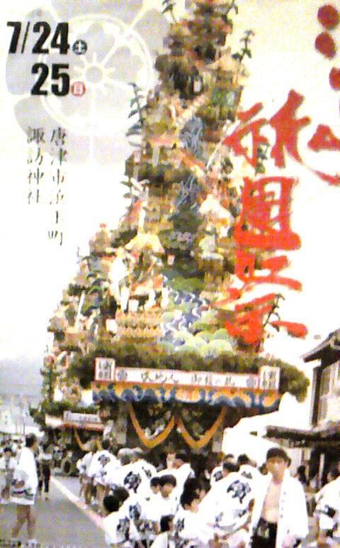 浜崎祇園祭2010 ポスター