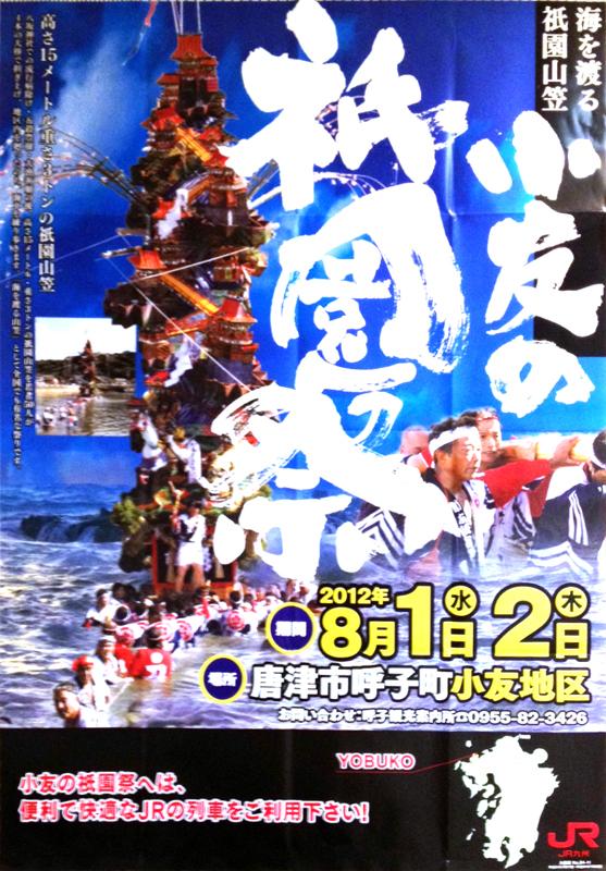 2012 ポスター