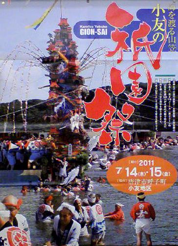 2011年 小友祇園祭ポスター